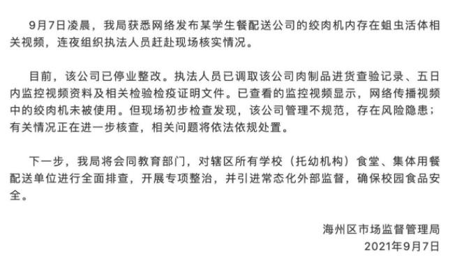 """学校配餐公司设备内惊现蛆虫活体 校园食品安全亟待""""明厨亮灶"""""""